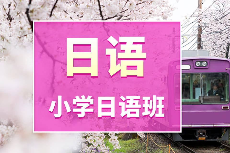 常州新支点小语种培训小学日语培训-日语培训课程 知识 第1张