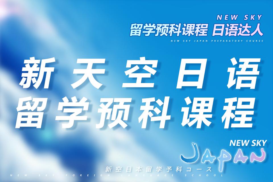 保定新天空外国语学校日本留学预科课程-留学预科-日语-日本留学培训课程 知识 第1张