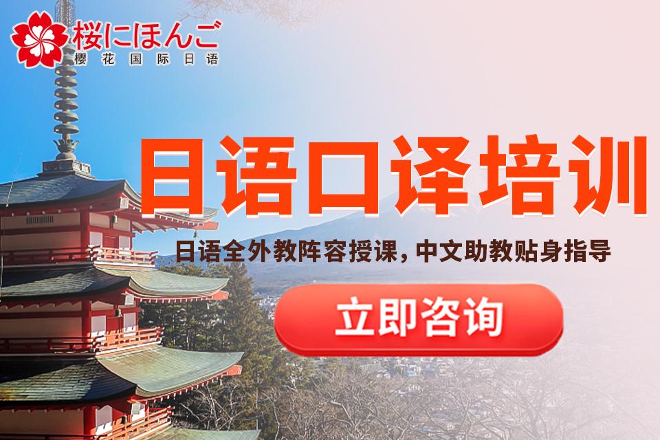 郑州近畿日本语日语口译培训-日语培训课程 知识 第1张