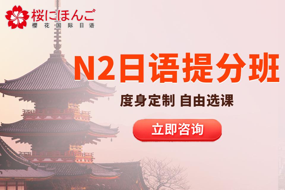 长春吉林新东方前途出国N2日语提分课程-日语培训课程 知识 第1张