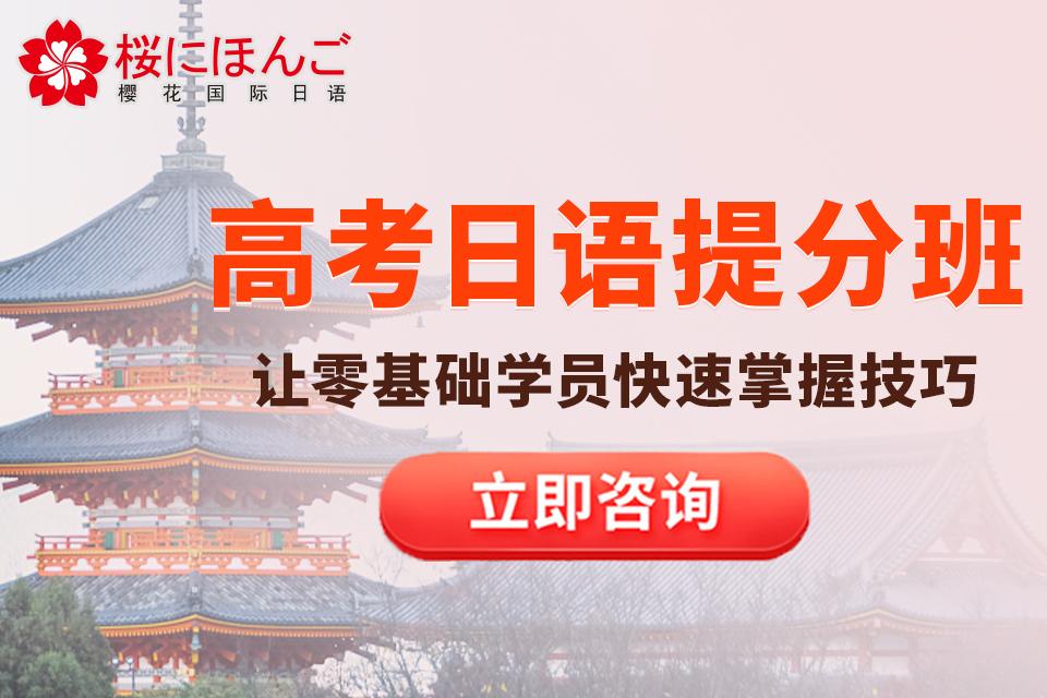 长春长春一番外语培训学校高考日语提分班-日语培训课程 知识 第1张