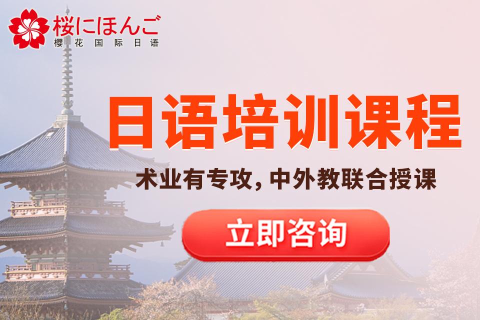 福州新航道雅思托福留学日语培训-日语培训课程 知识 第1张