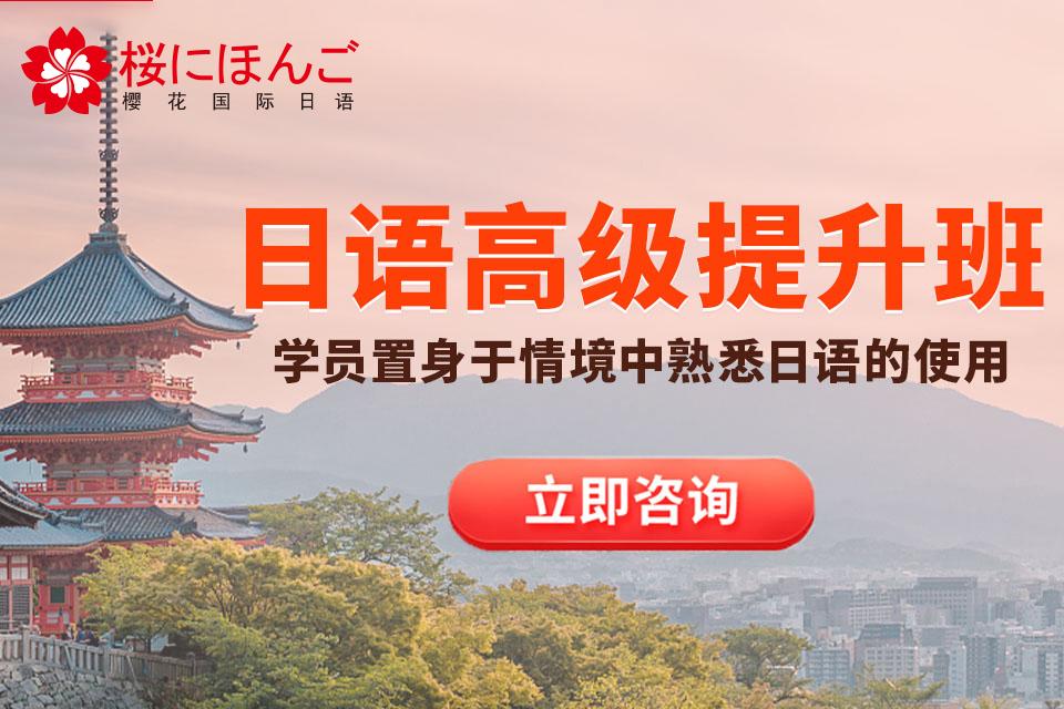 郑州郑州大学出国留学培训中心日语高级提升课程-日语培训课程 知识 第1张