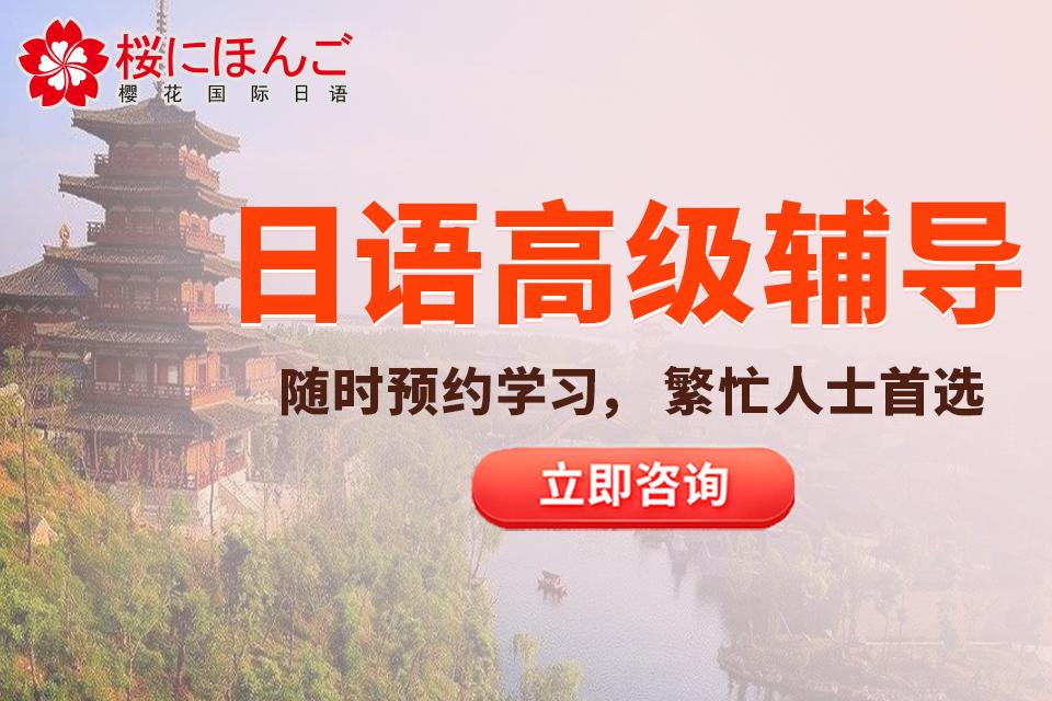 福州新航道雅思托福留学日语高级辅导课程-日语培训课程 知识 第1张