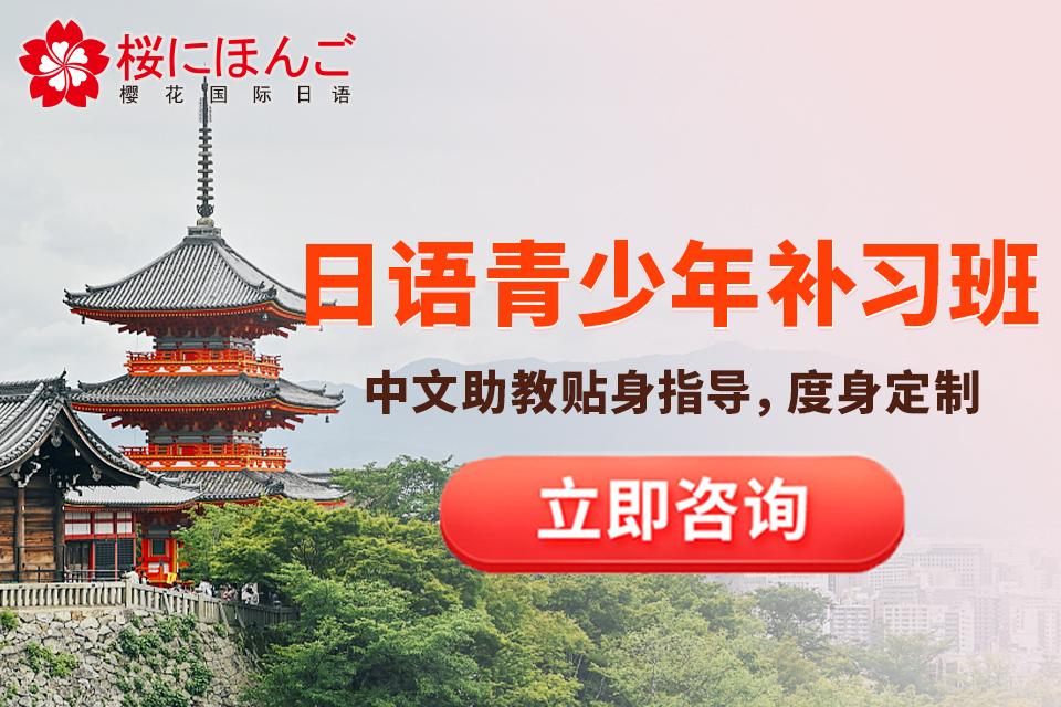常州常州欧风小语种培训中心日语青少年补习班-日语培训课程 知识 第1张