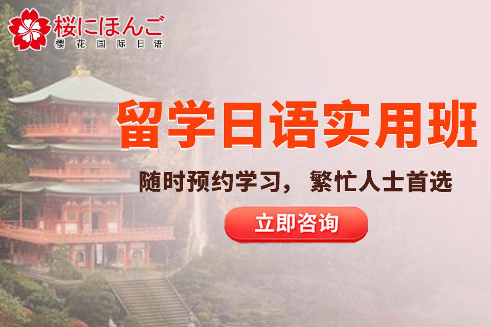 昆明樱花国际日语留学日语实用培训-日语培训课程 知识 第1张