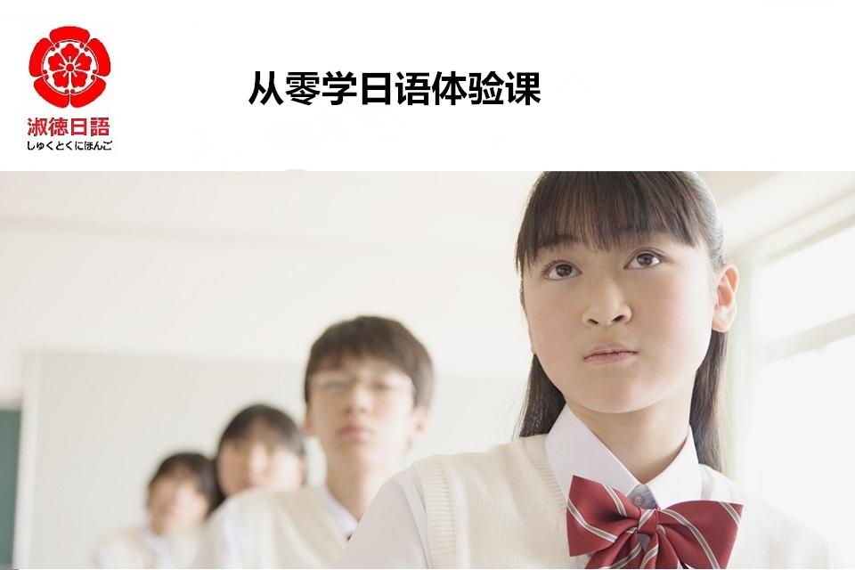 昆明淑德日语培训学校从零学日语体验课-日语培训课程 知识 第1张