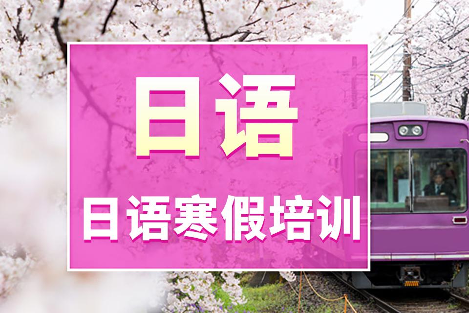 青岛新航道前程欧亚语培日语寒假培训-日语培训