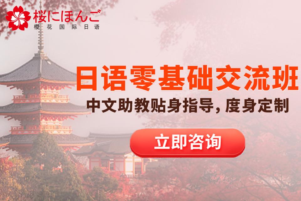 郑州郑州大学出国留学培训中心日语零基础交流培训-日语培训课程 知识 第1张