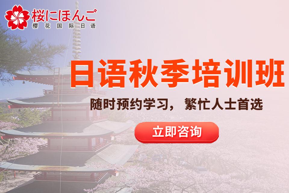 南通智联外语日语秋季培训班-日语培训课程 知识 第1张
