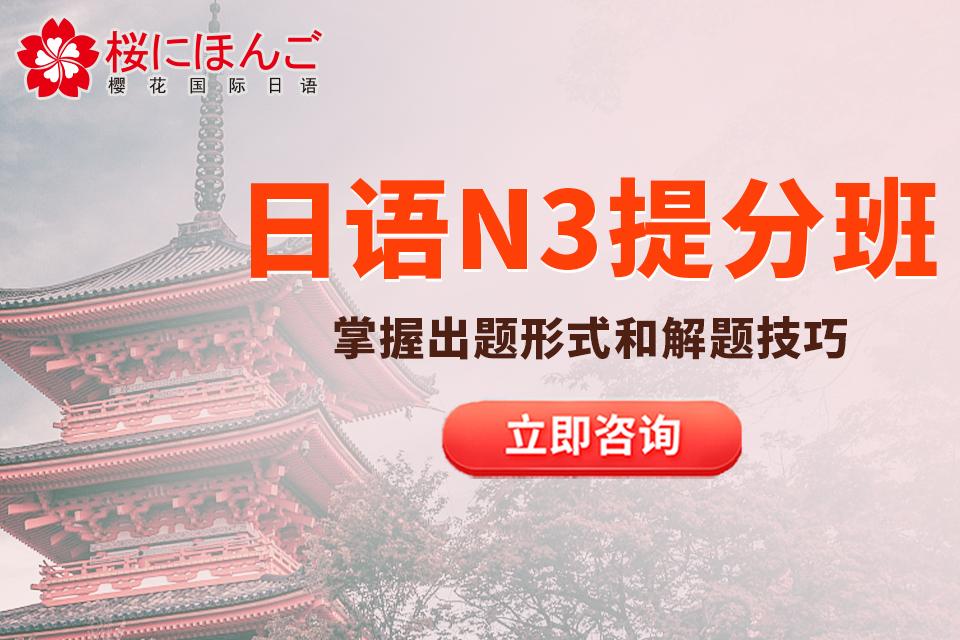 郑州近畿日本语日语N3提分课程-日语培训课程 知识 第1张