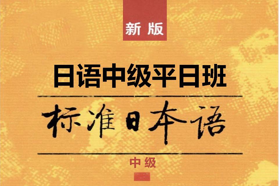 长春樱花国际日语日语中级班(平日班)-日语培训课程 知识 第1张