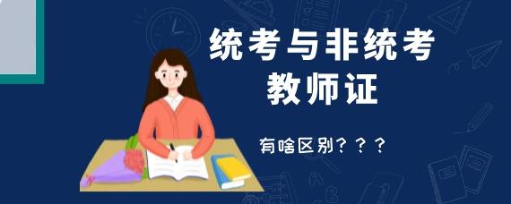 统考教师证与非统考教师证有什么区别?